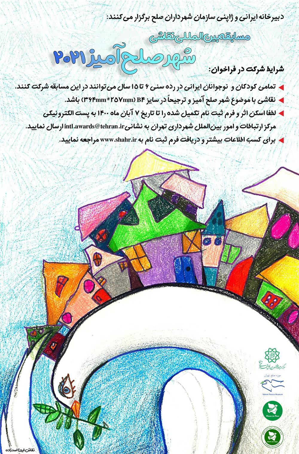 فراخوان مسابقه بینالمللی نقاشی «شهر صلح آمیز» سال 2021