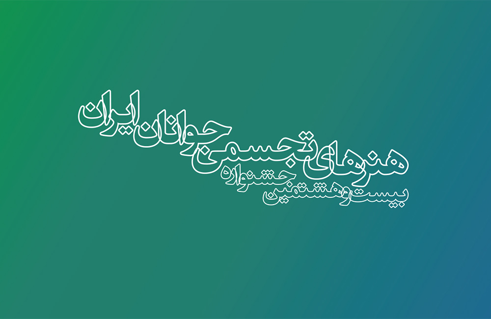 فراخوان بیست و هشتمین جشنواره هنرهای تجسمی جوانان ایران