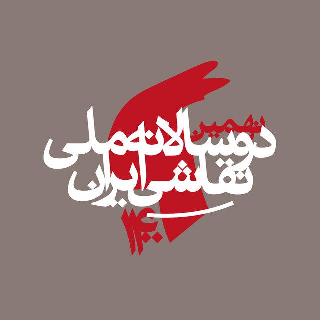 برگزاری دوسالانه ملی نقاشی ایران به تعویق افتاد