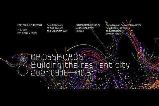 برگزاری دوسالانه معماری و شهرسازی ۲۰۲۱ سئول به صورت مجازی و حضوری