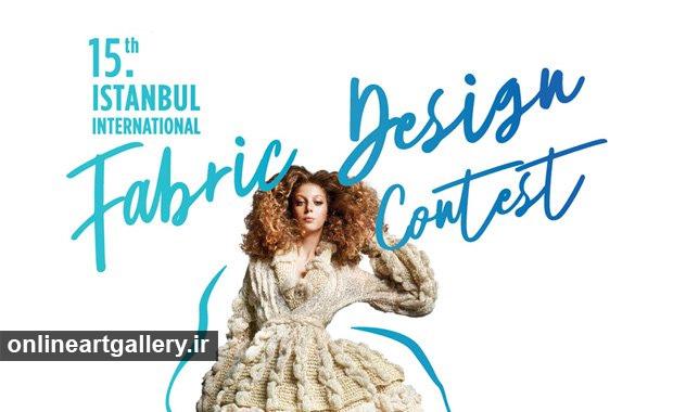 فراخوان پانزدهمین مسابقه بین المللی طراحی پارچه استانبول ۲۰۲۱