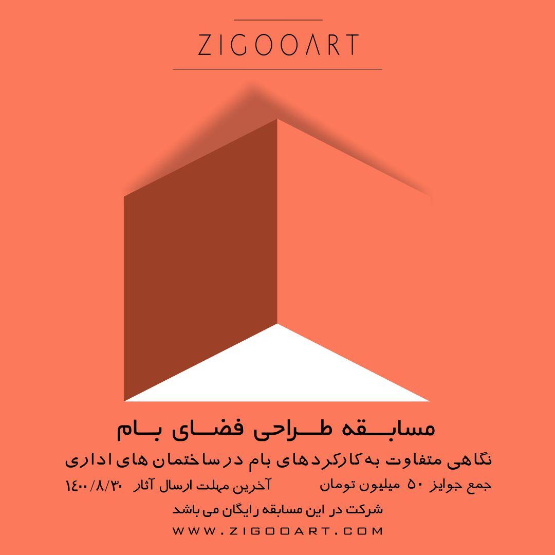 فراخوان مسابقه معماری طراحی فضای بام