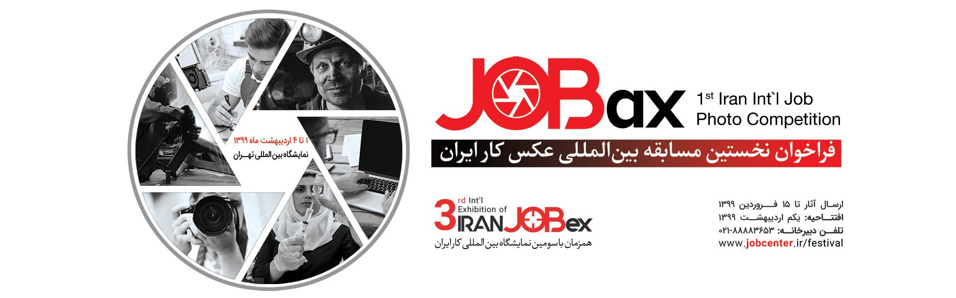 فراخوان نخستین مسابقه بین المللی عکس کار ایران